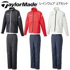 【雨対策】テーラーメイド CCK16 レインウェア 上下セット 収納袋付き メンズ レインスーツ ゴルフウェア TaylorMade