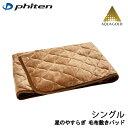 ファイテン 星のやすらぎ 毛布敷きパッド シングル phiten