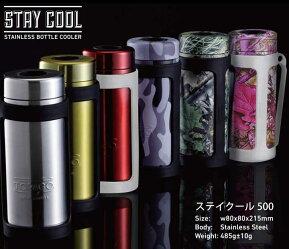 トップ&ゴーステイクールステンレスボトルクーラーelitegripTOP&GOSTAYCOOLSC50