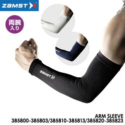 ザムストアームスリーブ腕用スリーブサポーター両腕入り男女兼用ZAMST