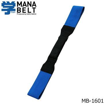 学ベルト MB-1601 スイング矯正ベルト スイング用練習器具 MANA BELT