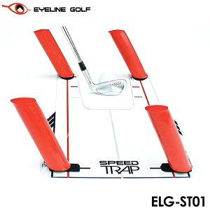 【2018モデル】アイラインゴルフ ELG-ST01 スピードトラップ パッティング練習器 EYELINE GOLF Speed trap
