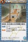 バトルスピリッツ/BS11-072未完成の古代戦艦:船尾U