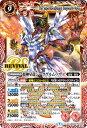 バトルスピリッツ 【BSC36】BS43-RVXX01 超神星龍ジークヴルム・ノヴァ XX【2020】