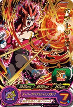 スーパードラゴンボールヒーローズ PUMS8-04 ベジータ:ゼノ