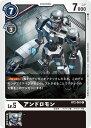 デジモンカードゲーム BT2-061 アンドロモン C