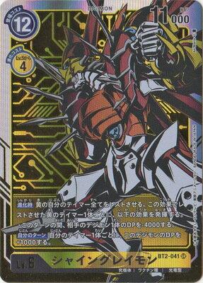 トレーディングカード・テレカ, トレーディングカード  BT2-041 SR