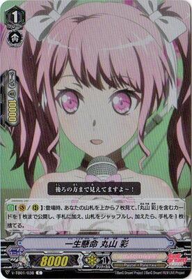 トレーディングカード・テレカ, トレーディングカード  V-TB01038 CRR BanG Dream! FILM LIVE