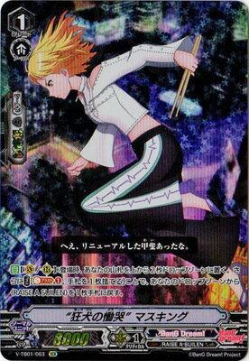 トレーディングカード・テレカ, トレーディングカード  V-TB01063 SCR BanG Dream! FILM LIVE