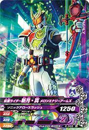 Kamen Rider zangetsu 6 6-029 N