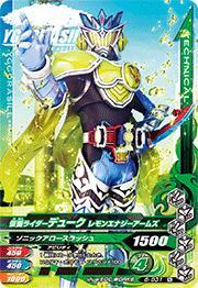 Kamen Rider duke 6 6-031 N