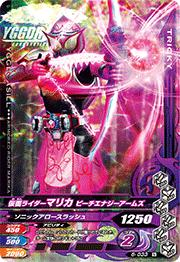 Kamen Rider marika 6 6-033 N