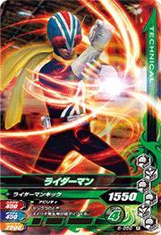 ガンバライジング6弾 6-050 ライダーマン R