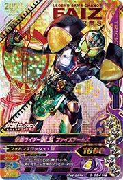 Kamen Rider ryugen 6 6-054 CP