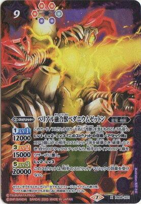 トレーディングカード・テレカ, トレーディングカード  PB08-X01 X