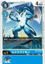 デジモンカードゲーム BT3-025 エクスブイモン R