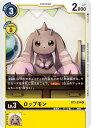 デジモンカードゲーム BT3-034 ロップモン U