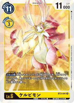 トレーディングカード・テレカ, トレーディングカードゲーム  BT3-041 R