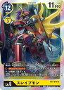 デジモンカードゲーム BT3-043 スレイプモン SR