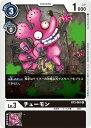 デジモンカードゲーム BT3-061 チューモン C