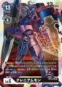 デジモンカードゲーム BT3-075 クレニアムモン SR