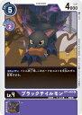 デジモンカードゲーム BT3-082 ブラックテイルモン U