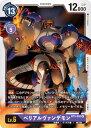 デジモンカードゲーム BT3-092 ベリアルヴァンデモン R