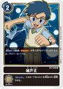 フルアヘッドで買える「デジモンカードゲーム BT3-095 城戸丈 R」の画像です。価格は50円になります。