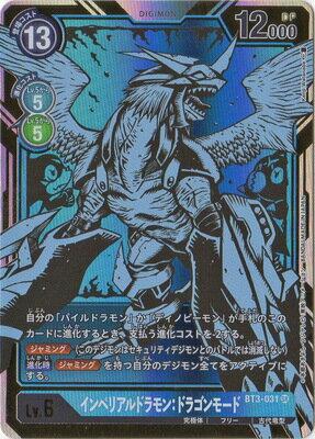 トレーディングカード・テレカ, トレーディングカード  BT3-031 SR
