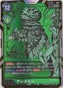 デジモンカードゲーム 【パラレル】BT3-056 ケレスモン SR