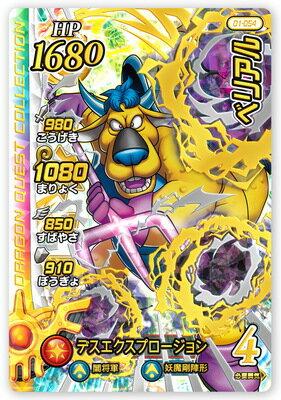 トレーディングカード・テレカ, トレーディングカード DQ 01-054 DR