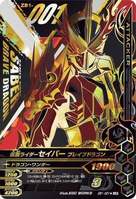 トレーディングカード・テレカ, トレーディングカード  ZB1-001 LR