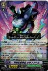 カードファイト!! ヴァンガード/13弾/絶禍繚乱/BT13/020 特別名誉博士 シャノアール RR