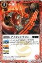 フルアヘッドで買える「バトルスピリッツ/SD19-007アイゼンドラゴン」の画像です。価格は30円になります。