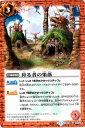 フルアヘッドで買える「バトルスピリッツ/SD19-011狩る者の集落U」の画像です。価格は50円になります。