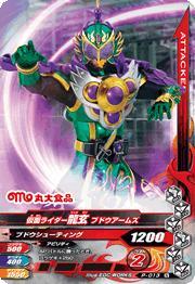 Kamen Rider ryugen P-013