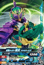 Kamen Rider ryugen P-034