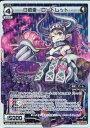 WIXOSS-ウィクロス-【パラレル】WX09-010P 白鎧亜 ロートレット P-LC リアクテッドセレクター