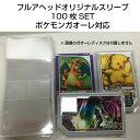 【ポケモンガオーレ】当店オリジナル スリーブ テープ付き10...