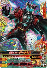Kamen Rider dark kiva 6 K6-033 SR