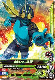 Kamen Rider 3 6 K6-049 3 N