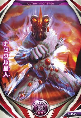 ウルトラマン フュージョンファイト1弾 1-045 ナックル星人 N