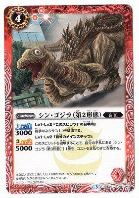 トレーディングカード・テレカ, トレーディングカード  BSC26-005 2