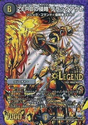 トレーディングカード・テレカ, トレーディングカード  DMR-22L22SSZERO 2 0!! !!