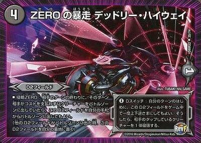 トレーディングカード・テレカ, トレーディングカード  DMR-2235UCZERO 2 0!! !!
