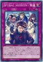 遊戯王 第10期 EP17-JP033 SPYRAL MISSION-奪還