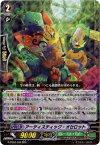 カードファイト!! ヴァンガードG/G-EB02/008 アーティスティック・オセロット RRR