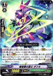 ヴァンガード G-EB02/070 瑠璃菊の銃士 ダフネ C The AWAKENING ZOO
