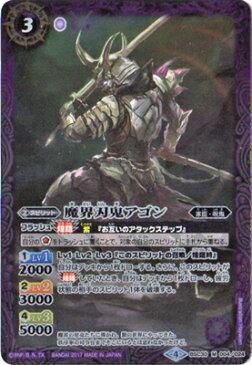 バトルスピリッツ/BSC30-004 魔界刃鬼アゴン M