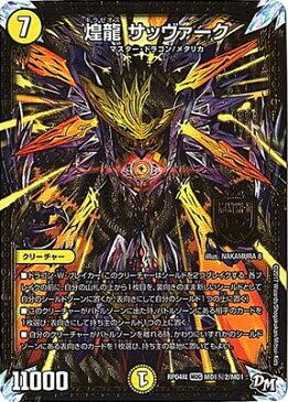 デュエルマスターズ新4弾/DMRP-04裁/MD1/秘2/SS/煌龍 サッヴァーク
